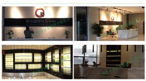 重庆咖啡交易中心