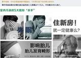 新房甲醛超标导致女子胎儿成畸形