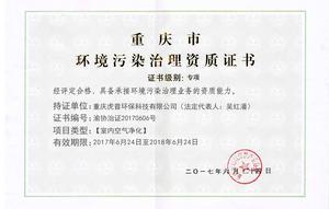 重庆市环境污染治理资质证书