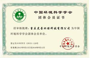 中国环境科学学会会员证书