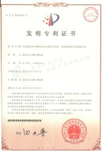 高分散纳米氧化钛发明专利证书
